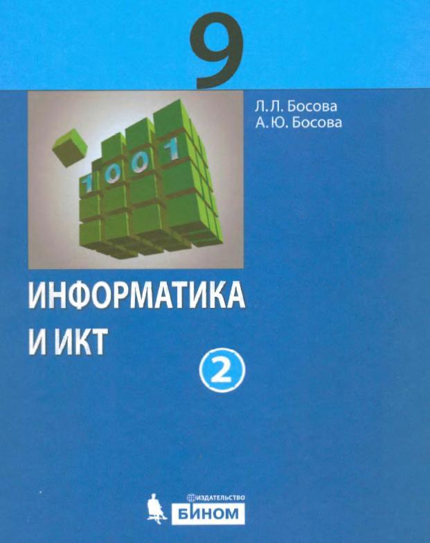 скачать электроный учебник основы информатики: